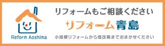 リフォームもご相談ください リフォーム青島