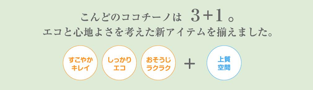 こんどのココチーノは3+1。エコと心地よさを考えた新アイテムを揃えました。